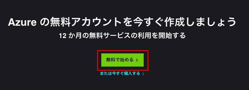 Azureの無料版の使用