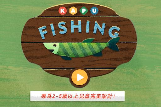 Kapu釣魚達人