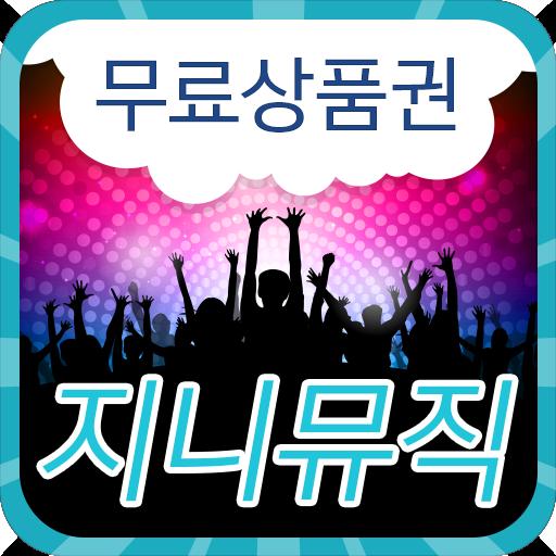 지니뮤직 무료 상품권 - 이벤트 나라