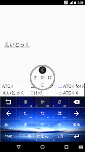 ATOK Passport版- screenshot thumbnail