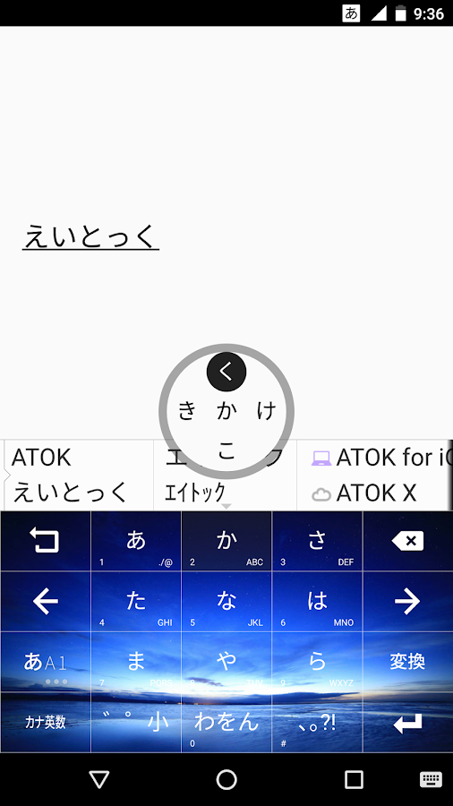 ATOK Passport版- screenshot