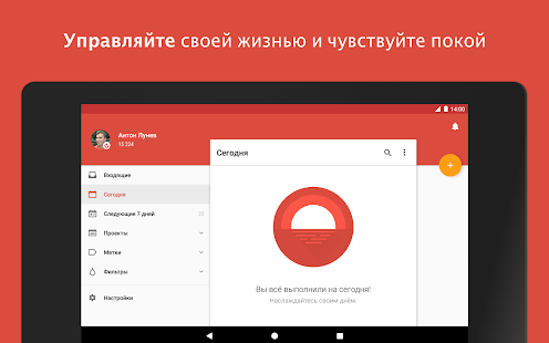 Todoist: список дел и управление задачами Screenshot