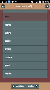 বাংলা বানান শুদ্ধিকরণের নিয়মাবলী - náhled