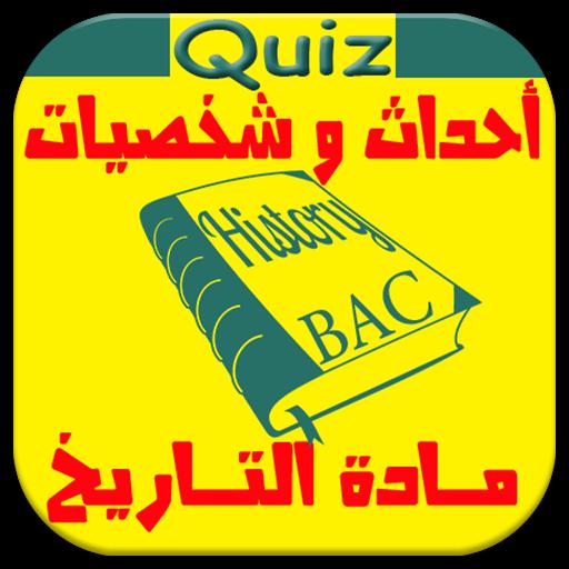 شخصيات و تواريخ Quiz BAC Dz file APK for Gaming PC/PS3/PS4 Smart TV