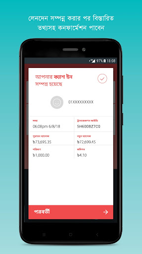 bKash Agent app (apk) free download for Android/PC/Windows