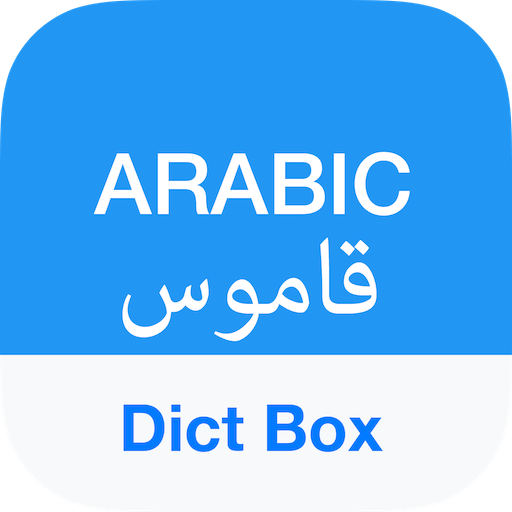 Arabic Dictionary & Translator APK Cracked Download