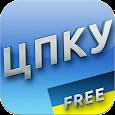 ЦПК України icon