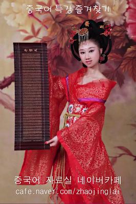 중국어 회화 즐겨찾기 - screenshot