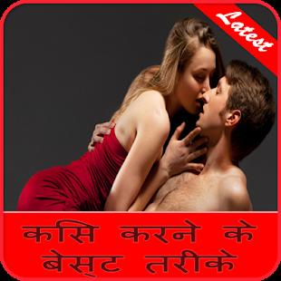 किस करने के बेस्ट तरीके - náhled