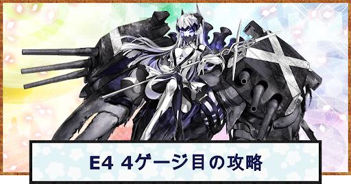 21春 E4-4 アイキャッチ