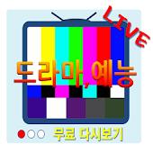 쇼쇼쇼쇼 티비 - 다시보기