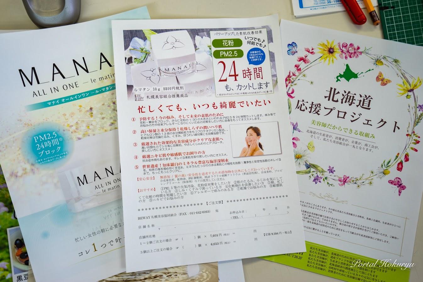 北海道応援プロジェクト:札幌美容協同組合 ✕(株)マナイ化粧品