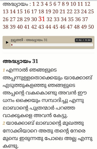 Holy Bible Malayalam App Report on Mobile Action - App Store