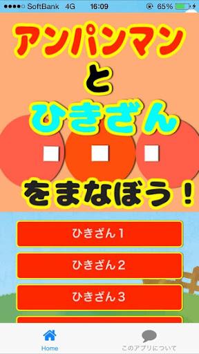 [無料]ひき算を学ぼう!〜forアンパンマンと一緒〜