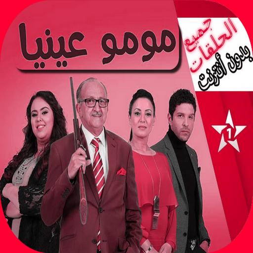 Moummou aynia بدون أنترنت (app)