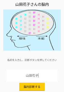 内 メーカー 恋愛 脳