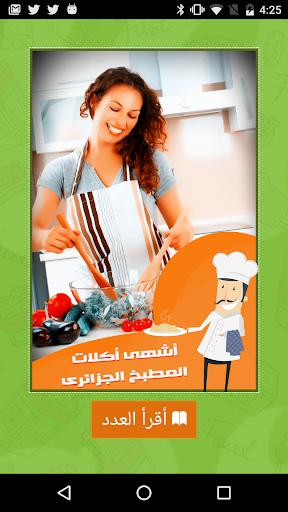 أشهى أكلات المطبخ الجزائرى