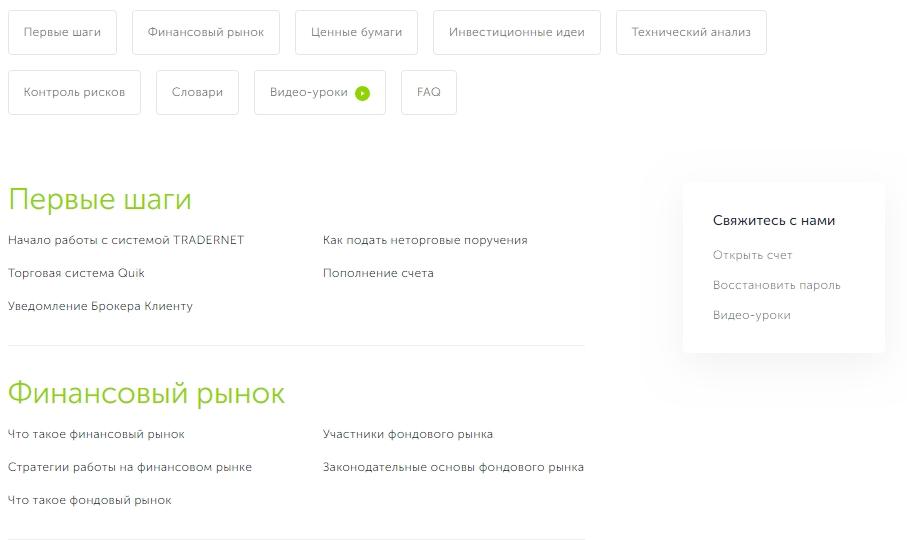 Обзор фондового брокера Nettrader и анализ отзывов пользователей