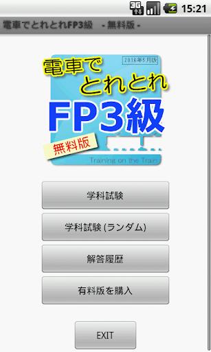 無料教育Appの電車でとれとれFP3級 2015年9月版 - 無料版 -|HotApp4Game
