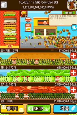 메가 빅 버거 : 계속 쌓아 올리자! 버거 생산게임 - screenshot
