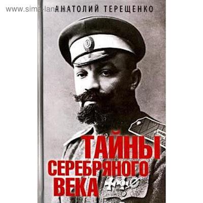 Тайны серебряного века. Терещенко А.