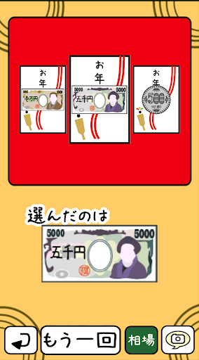 OshogatsuApp 1.1.6 Windows u7528 7