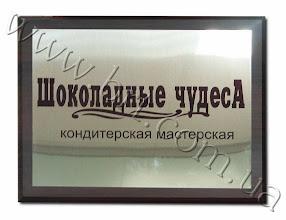 """Photo: Табличка с названием организации из металла на деревянном основании. Заказчик: кондитерская мастерская """"Шоколадные чудеса"""". Тип печати - сублимация"""