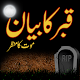 Qabar ka azab (qabar ka bayan) for PC-Windows 7,8,10 and Mac