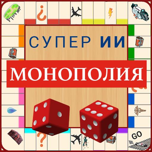 Квадрополия - онлайн монополия на русском языке