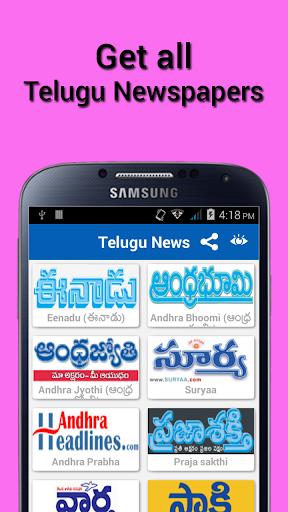 Telugu News - All NewsPapers