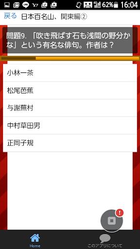 玩娛樂App 日本百名山の魅力(関東・富士山編)免費 APP試玩
