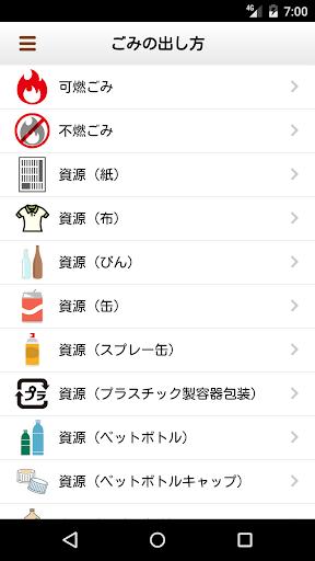 玩免費生活APP|下載東海なび app不用錢|硬是要APP