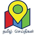 Online Tamil News Papers icon