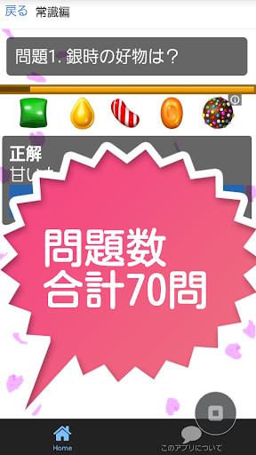 玩免費漫畫APP|下載クイズfor銀魂 少年ジャンプ アニメ検定バージョン app不用錢|硬是要APP
