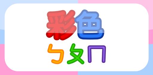 彩色ㄅㄆㄇ (為孩童設計的注音及拼音字母閃卡)