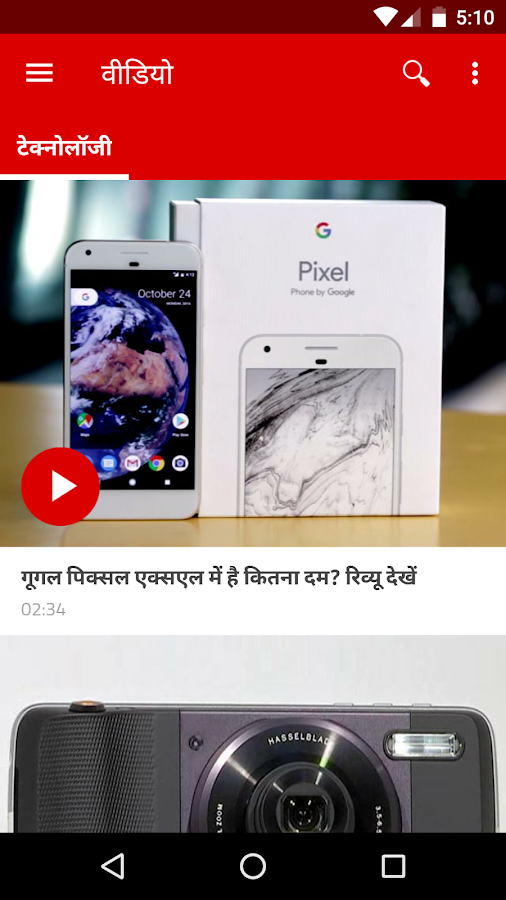 Gadgets 360 in Hindi- screenshot