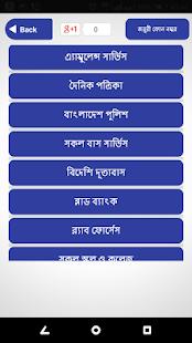 জরুরী ফোন নাম্বার বাংলাদেশ - Emergency Contact BD - náhled