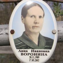 Photo: Воронина Анна Ивановна (190-2002)