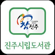 진주시립도서관 아이콘