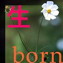 วงจรชีวิต - เกิด icon