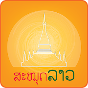 Lao LEARN