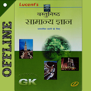 Lucent Objective GK in Hindi - Offline