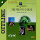 Lucent Objective GK in Hindi - Offline for PC Windows 10/8/7