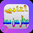 Songs abdulrahman Mohammed