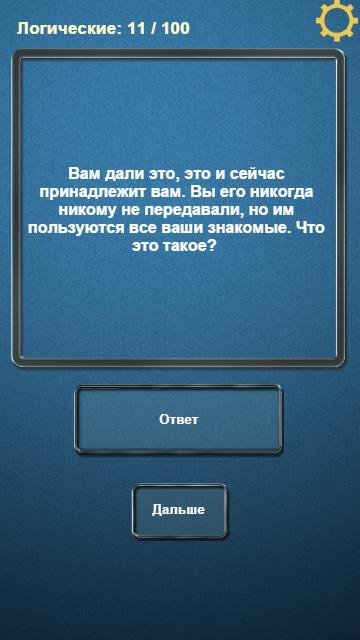 Логические Загадки Для Взрослых.ру С Ответами