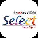 Select / friDay選物誌(平板專用)