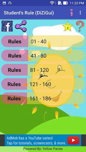 Student Rules (DiZiGui) 1.3 screenshots 1