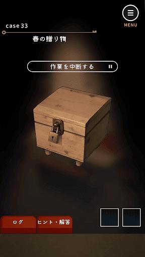 鍵屋 ステージ型謎解きストーリー 1.5.0 screenshots 2