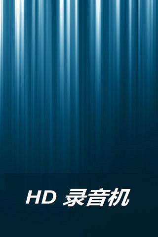 HD 录音机