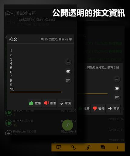 PiTT - PTT u884cu52d5u88ddu7f6eu700fu89bdu5668 4.7.2 screenshots 3